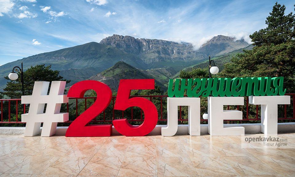 25 лет Республике Ингушетия