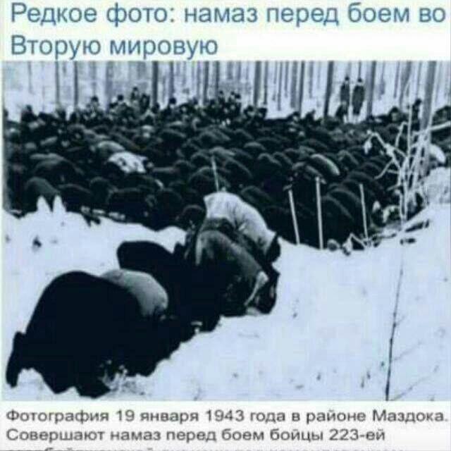 Намаз в 1943